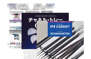 商品カタログのイメージ